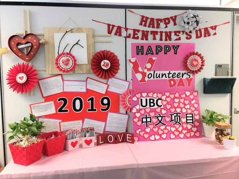 2019 Happy Volunteer's Day | Chinese Language Program